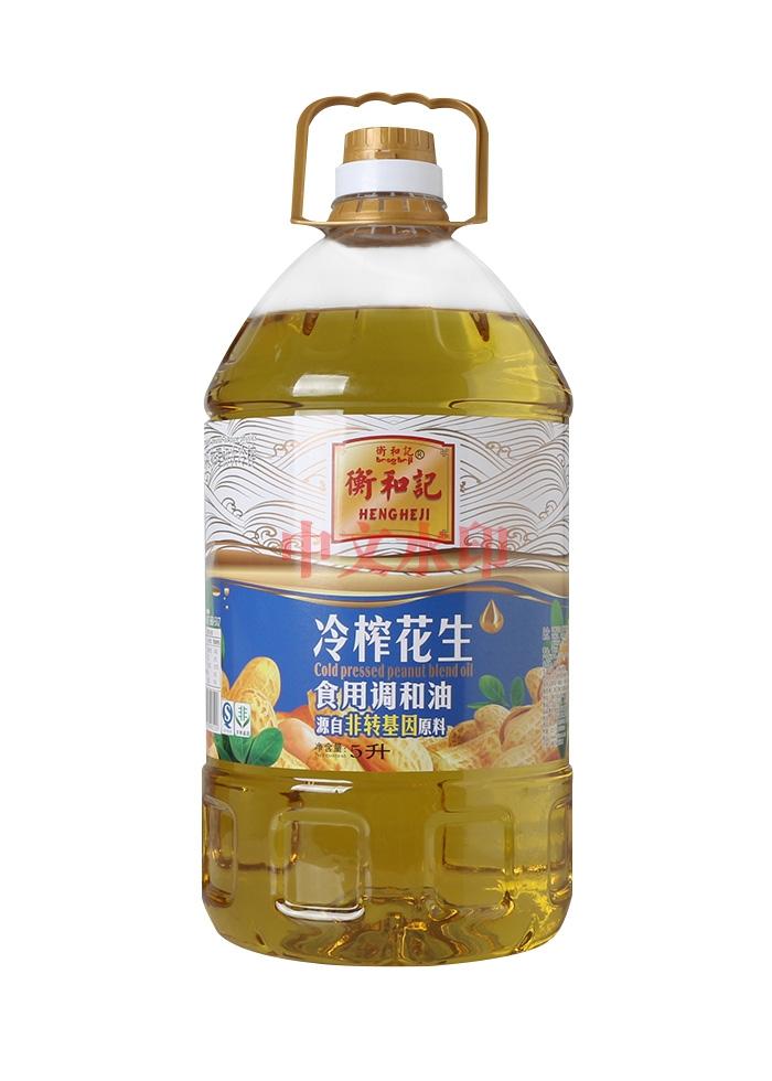 衡和记5L冷榨花生食用调和油