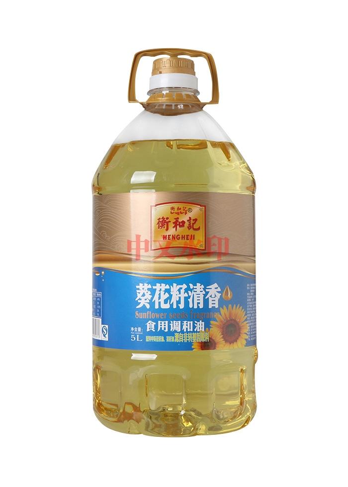 衡和记5L葵籽油清香食用调和油